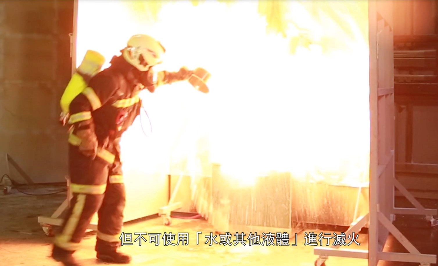 油鍋起火、滅火