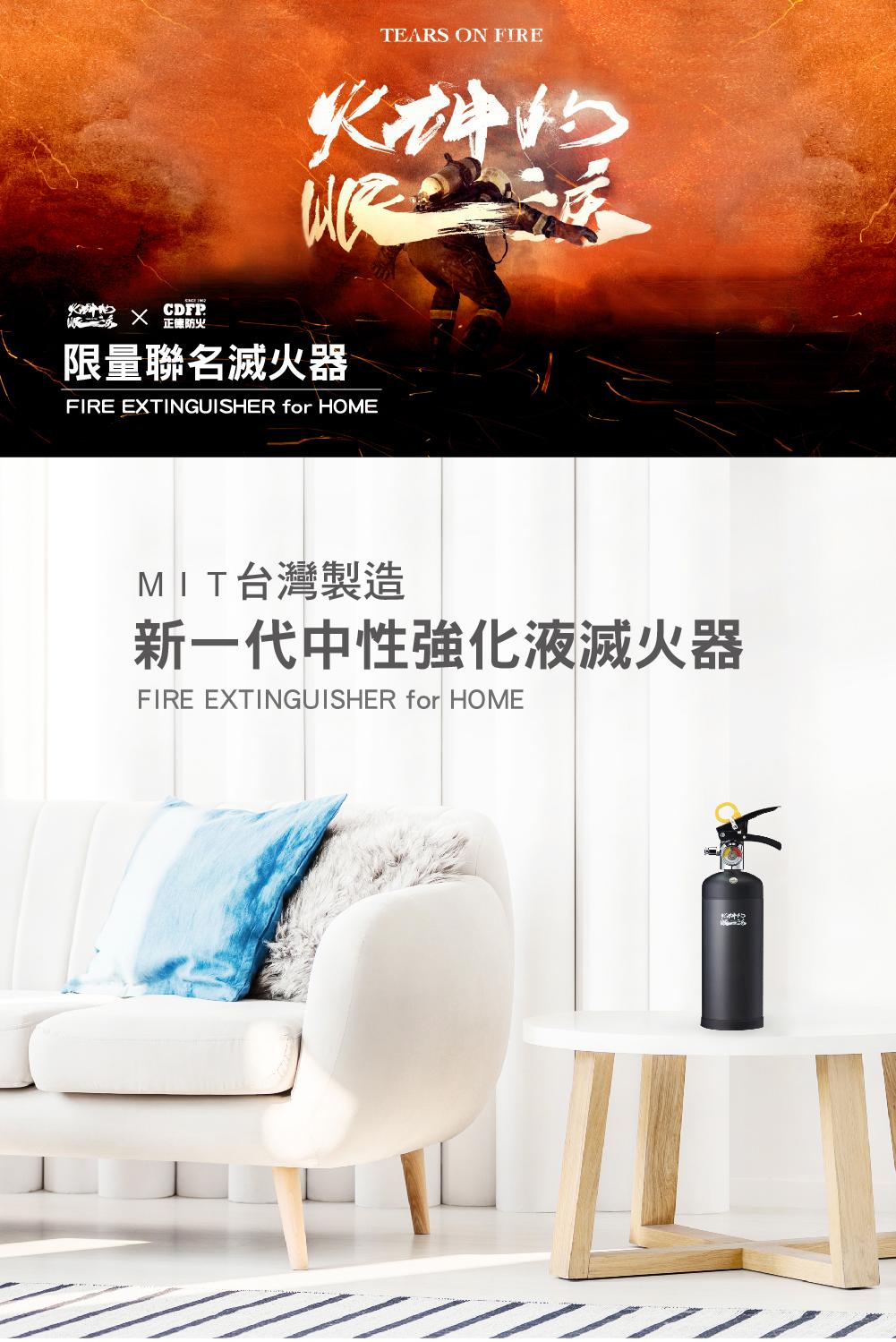 火神的眼淚 滅火器 台灣製造 家用滅火器