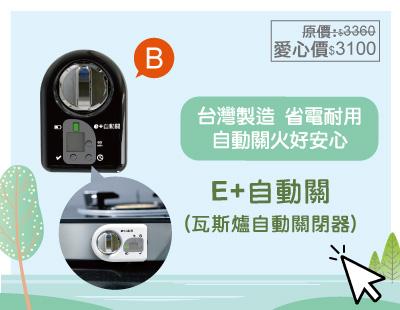 e+自動關-瓦斯爐自動關閉器