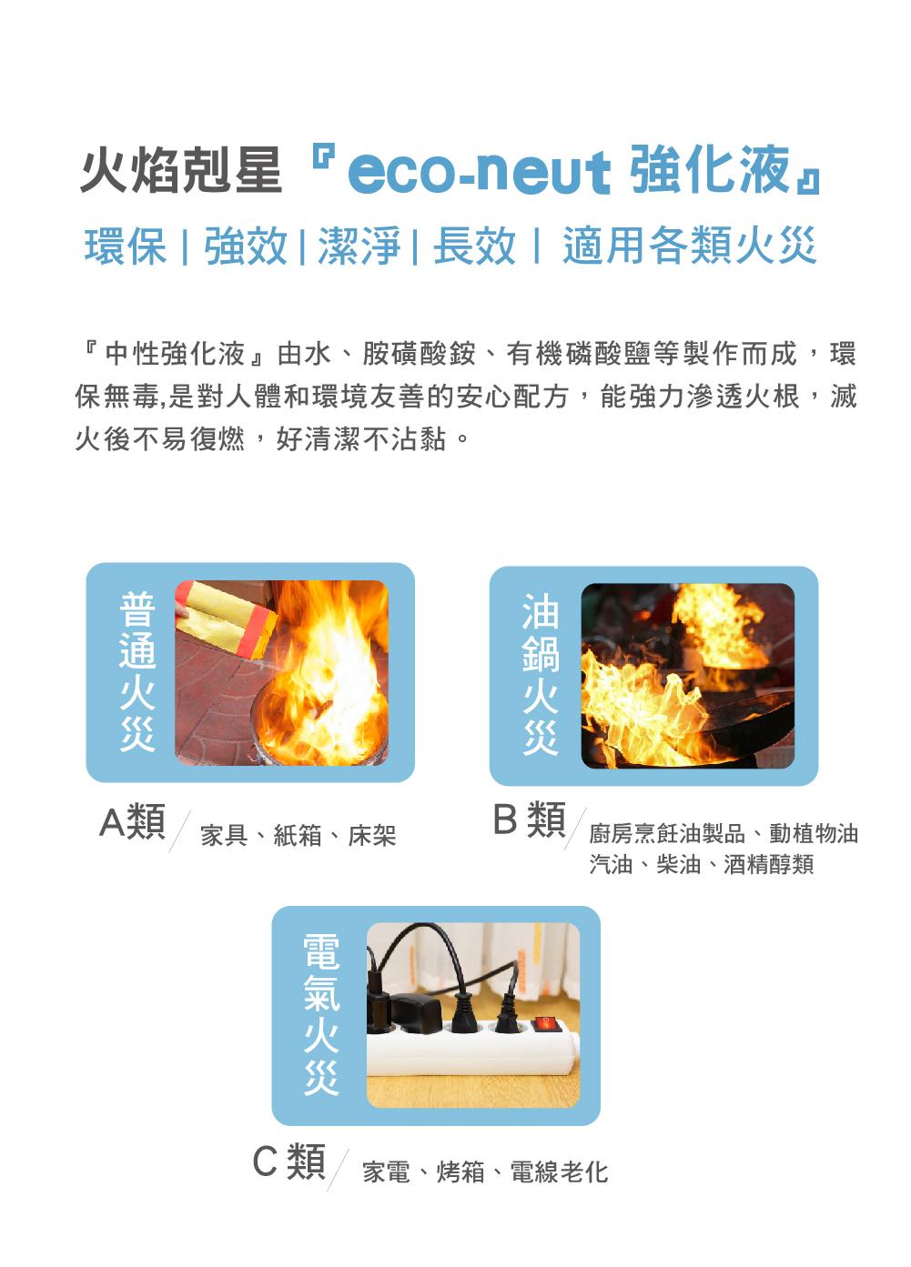 火神的眼淚 滅火器 環保 強效 潔淨 長效 A類火災 B類火災 C類火災