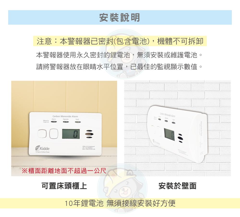一氧化碳 警報器 安裝