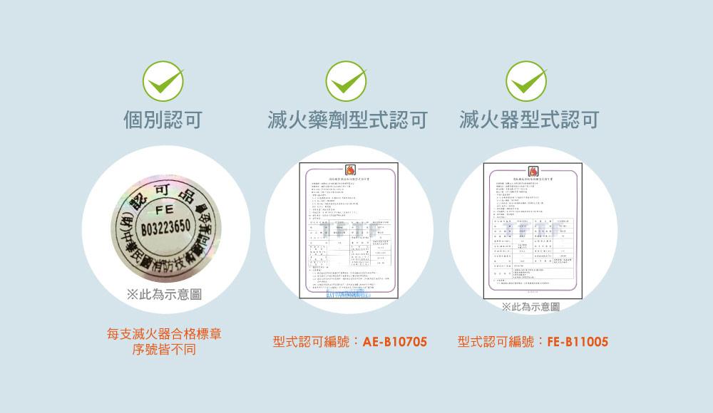 個別認證 型式認可 國家標準